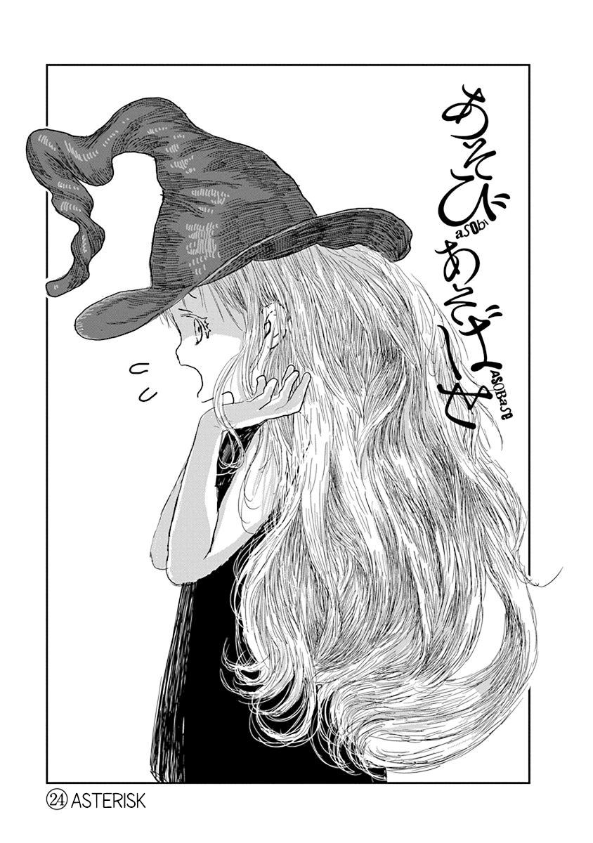 Asobi Asobase Chapter 24  Online Free Manga Read Image 1
