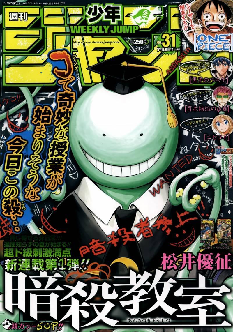 Ansatsu Kyoushitsu Chapter 1  Online Free Manga Read Image 2