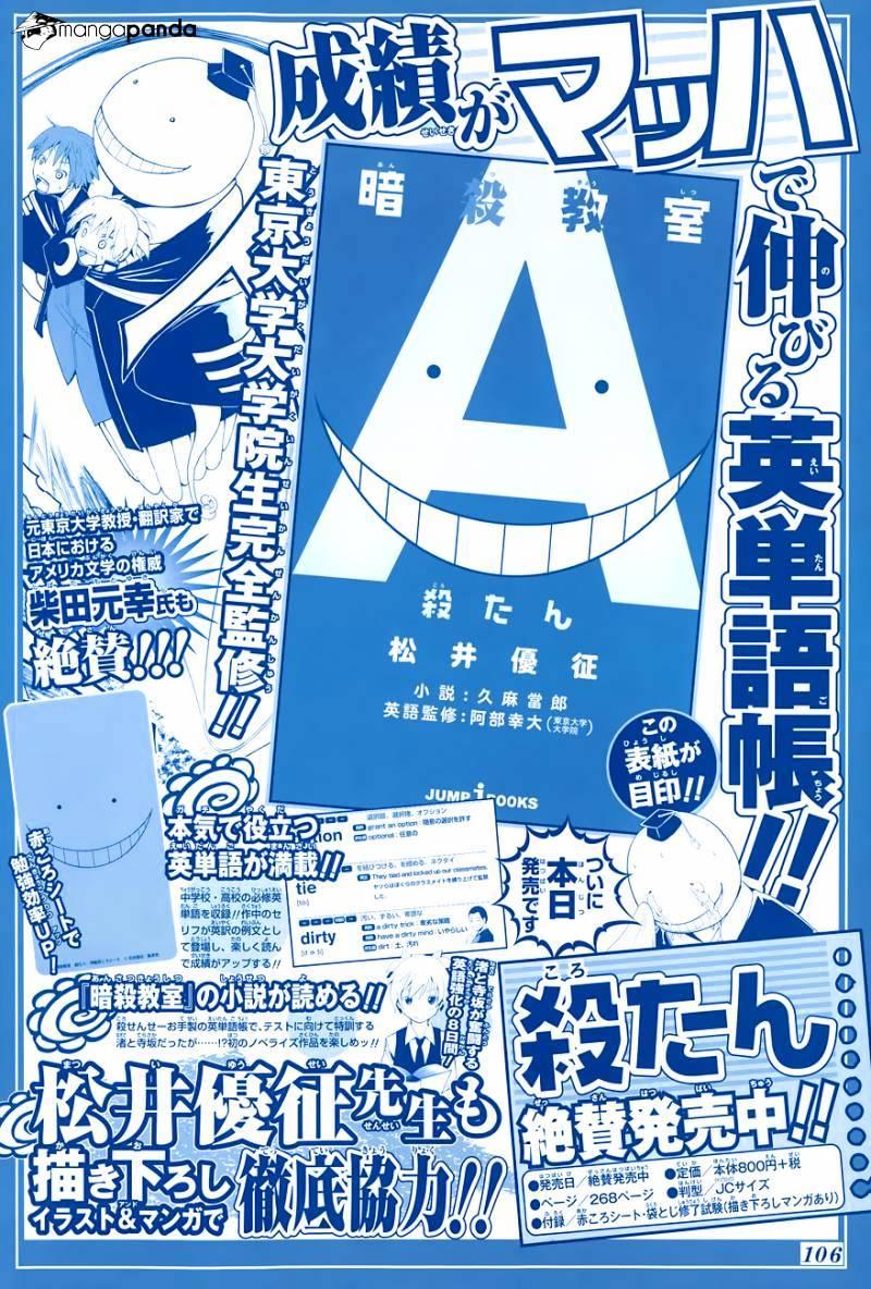 Ansatsu Kyoushitsu Chapter 102  Online Free Manga Read Image 3