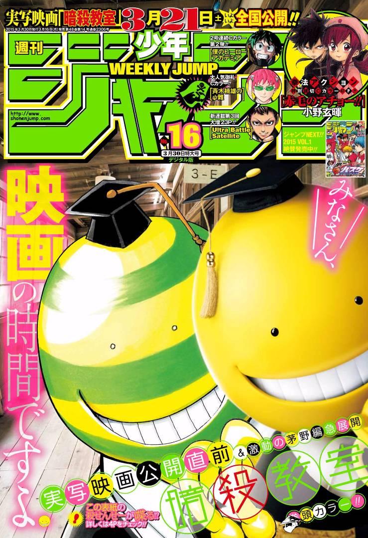 Ansatsu Kyoushitsu Chapter 131  Online Free Manga Read Image 3