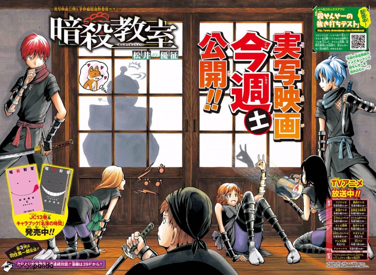 Ansatsu Kyoushitsu Chapter 131  Online Free Manga Read Image 5