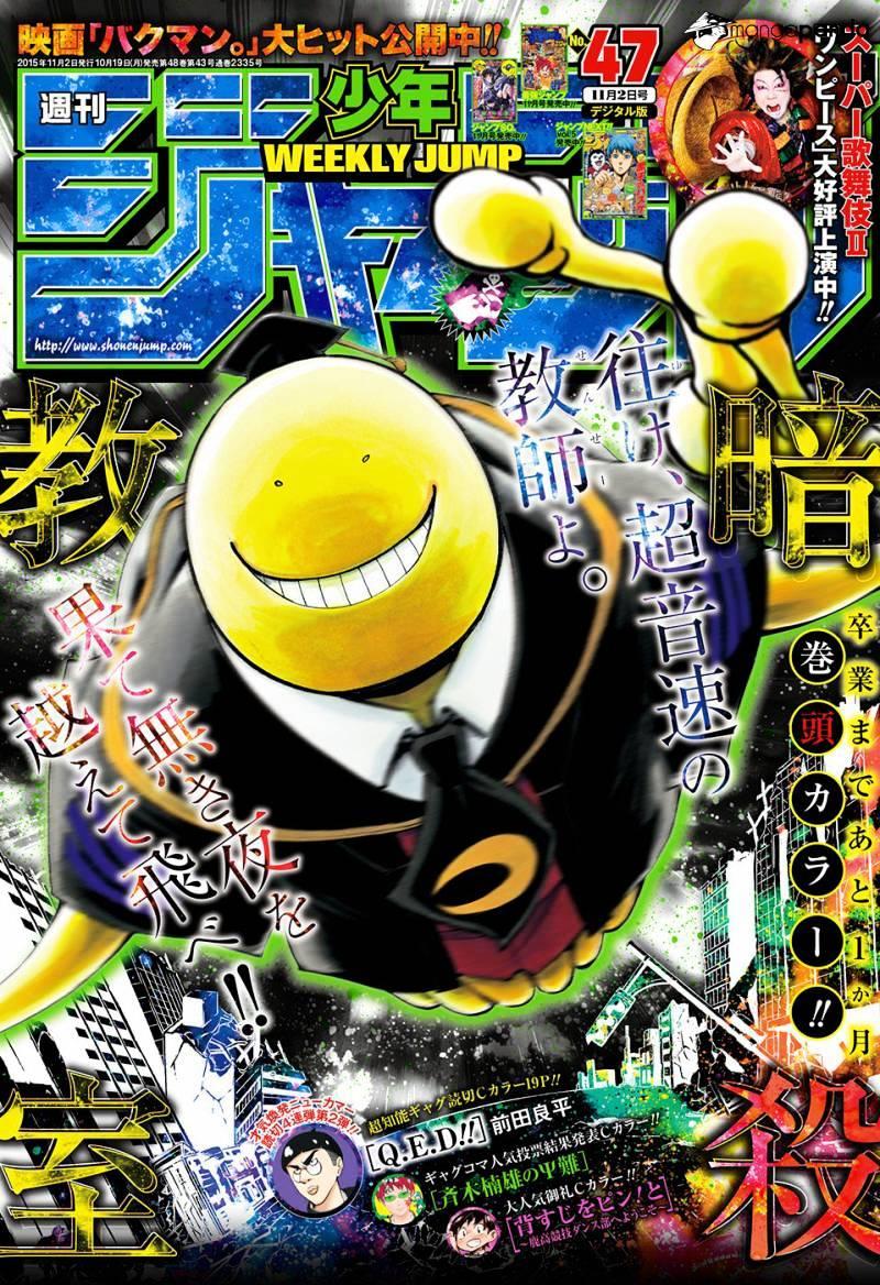 Ansatsu Kyoushitsu Chapter 160  Online Free Manga Read Image 2