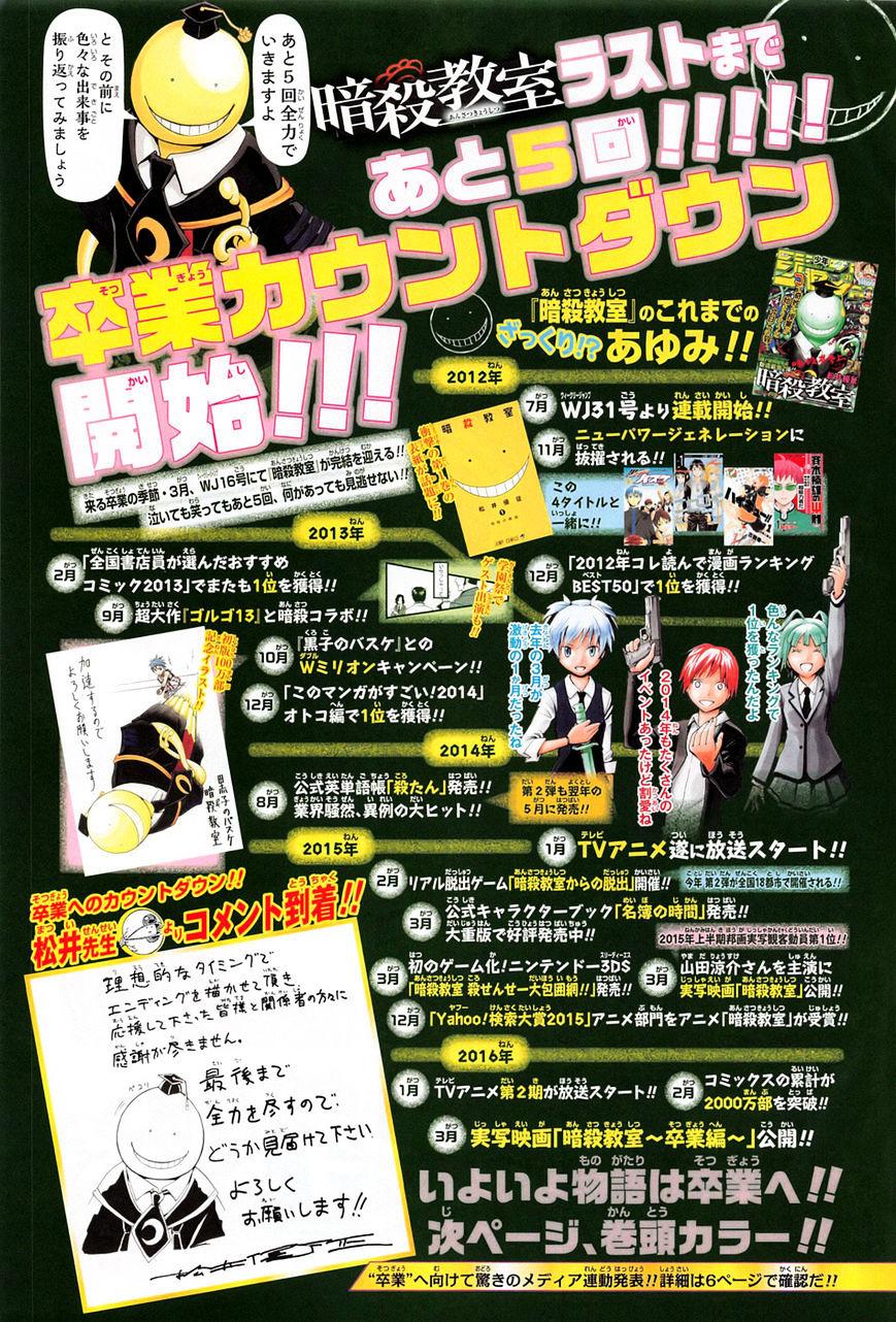 Ansatsu Kyoushitsu Chapter 176  Online Free Manga Read Image 4
