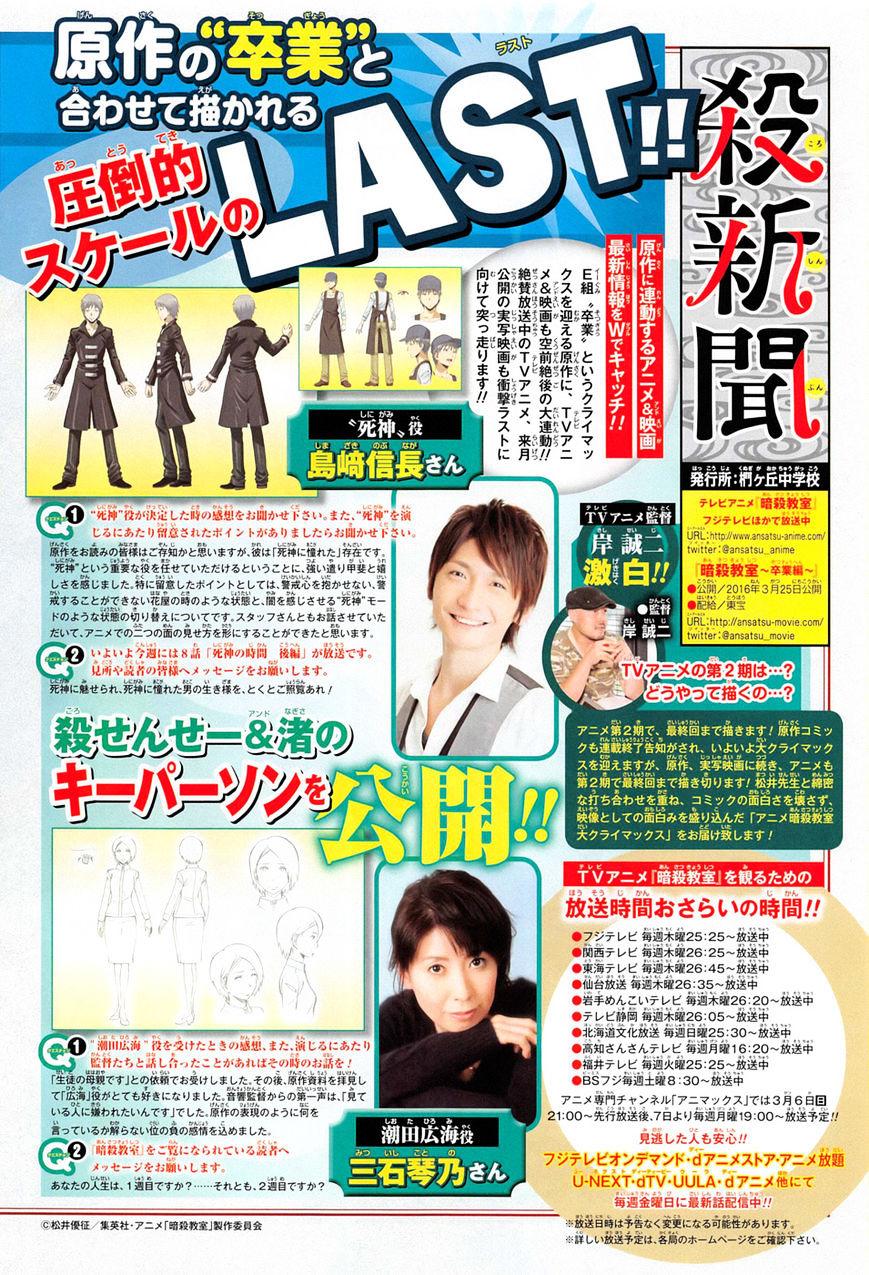 Ansatsu Kyoushitsu Chapter 176  Online Free Manga Read Image 5