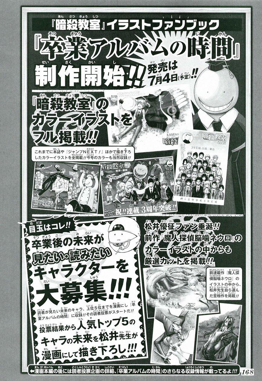 Ansatsu Kyoushitsu Chapter 180  Online Free Manga Read Image 5