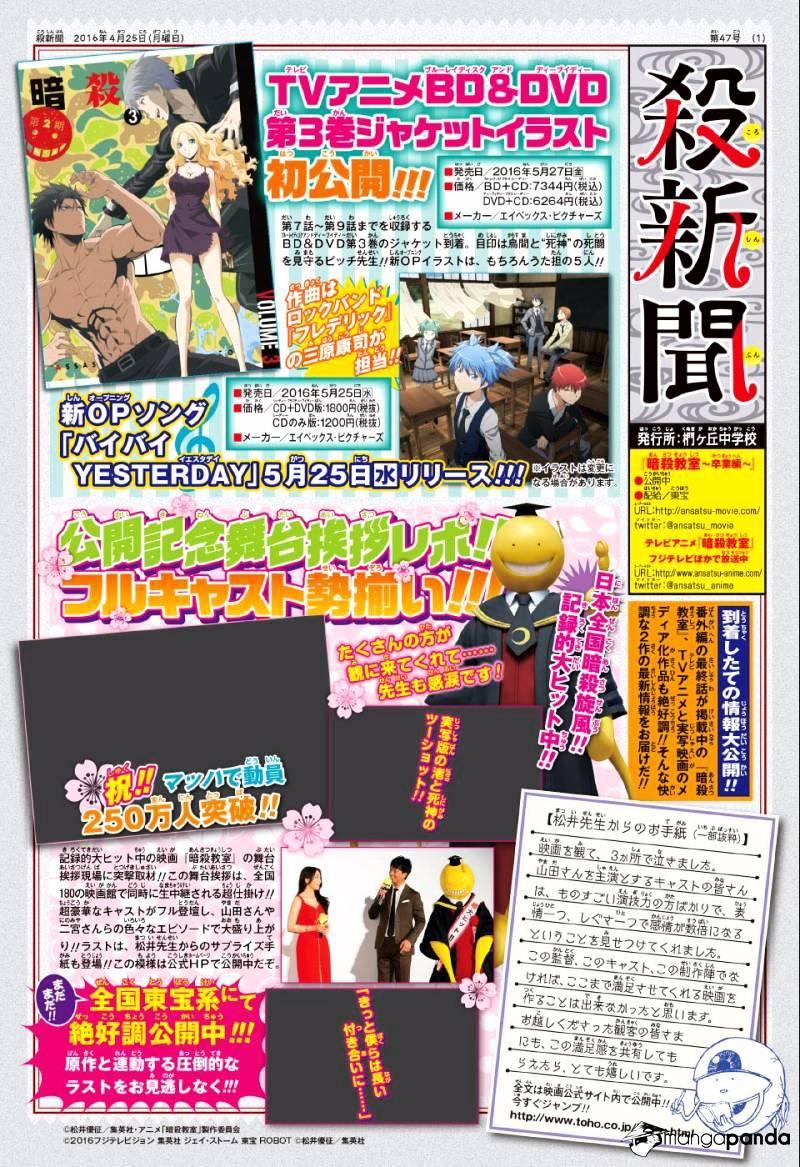 Ansatsu Kyoushitsu Chapter 184  Online Free Manga Read Image 2
