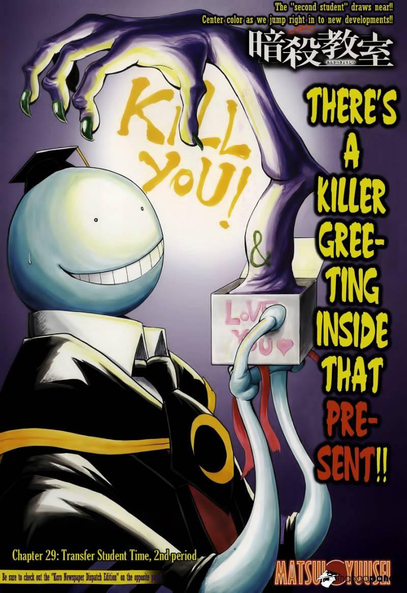 Ansatsu Kyoushitsu Chapter 29  Online Free Manga Read Image 2