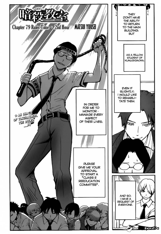 Ansatsu Kyoushitsu Chapter 79  Online Free Manga Read Image 3