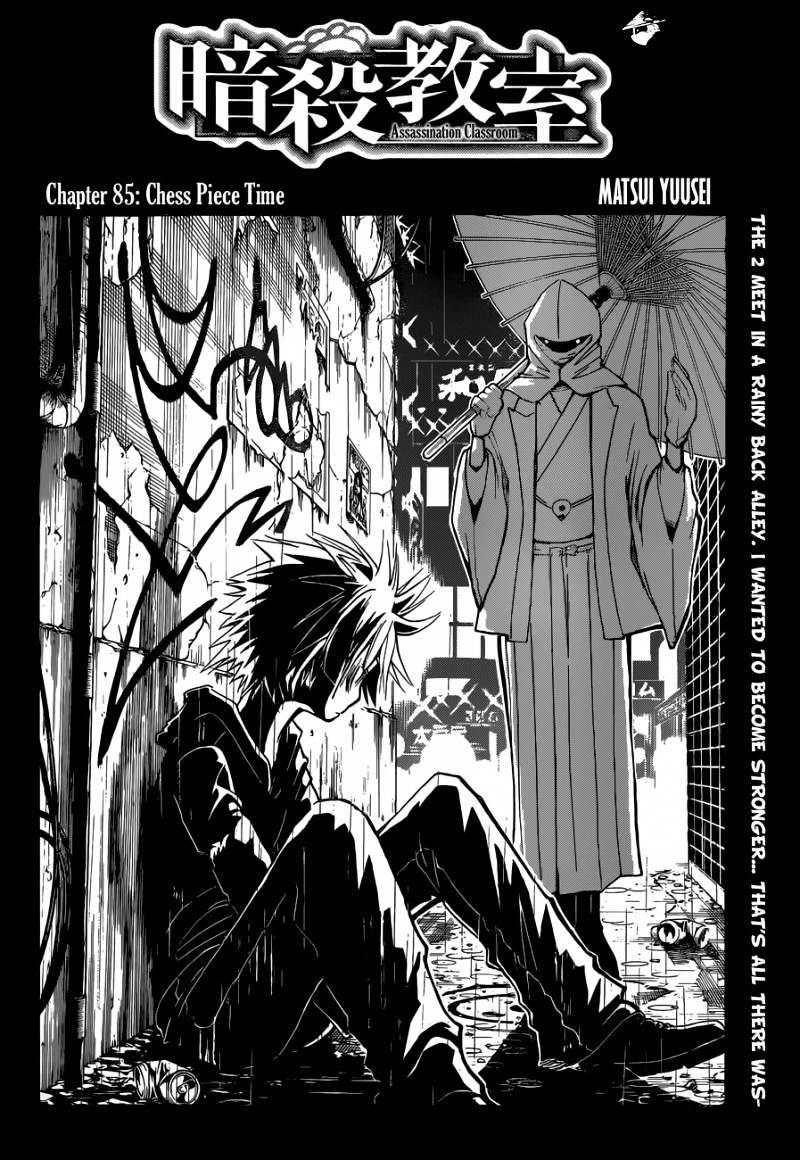 Ansatsu Kyoushitsu Chapter 85  Online Free Manga Read Image 3