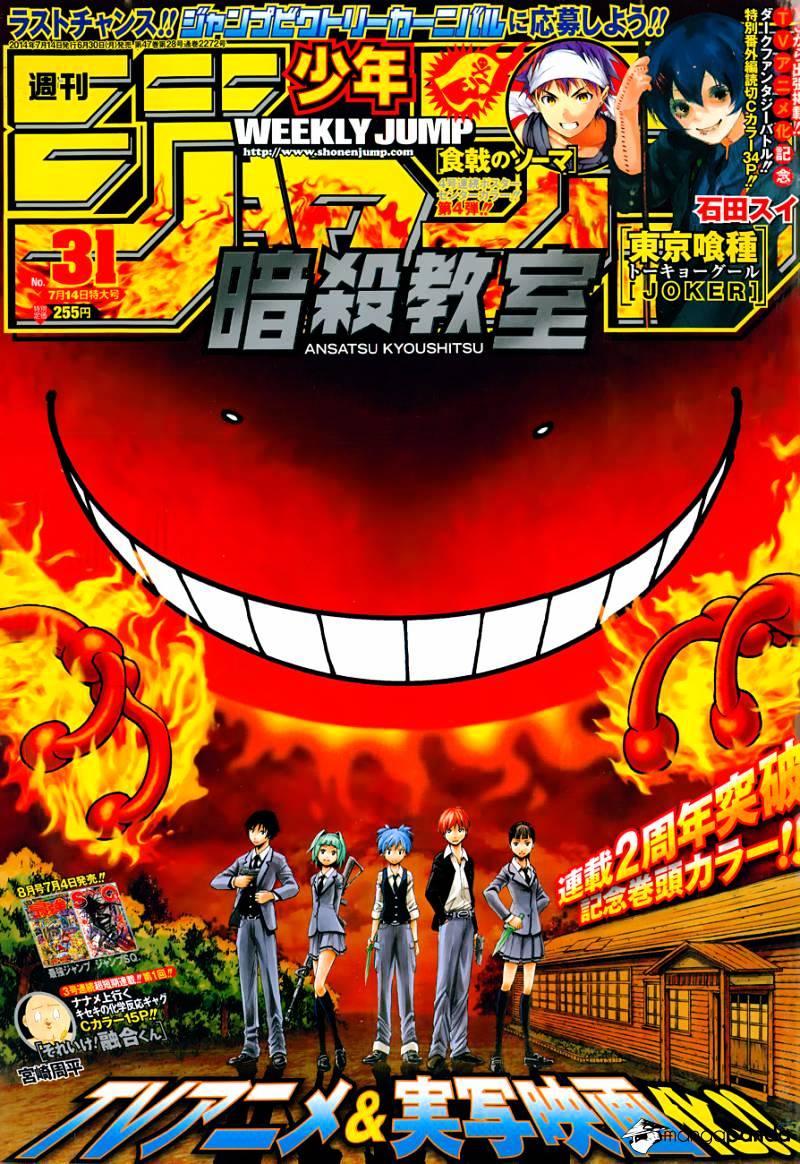 Ansatsu Kyoushitsu Chapter 97  Online Free Manga Read Image 2