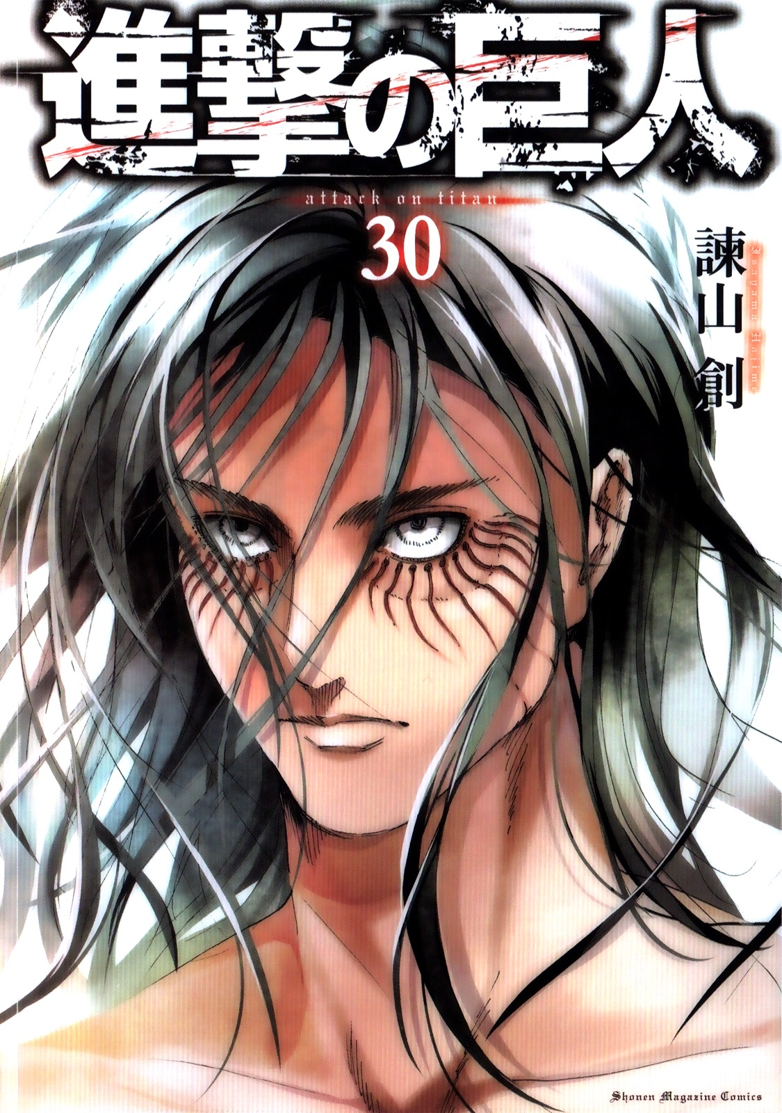 Attack on Titan Chapter 124 Full Manga Read Scan Image 47