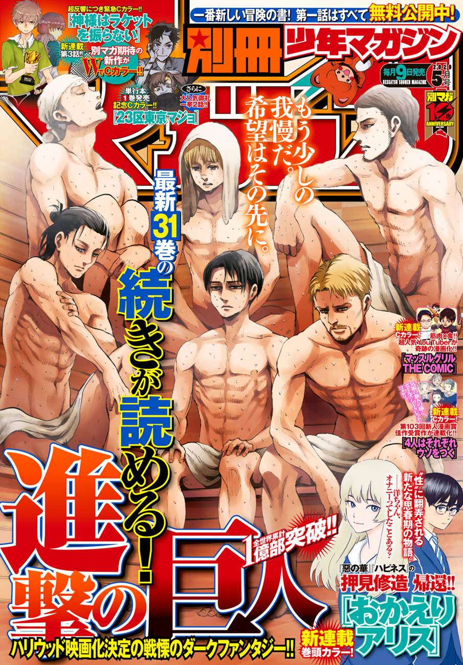 Attack on Titan Chapter 128  Online Free Manga Read Image 1