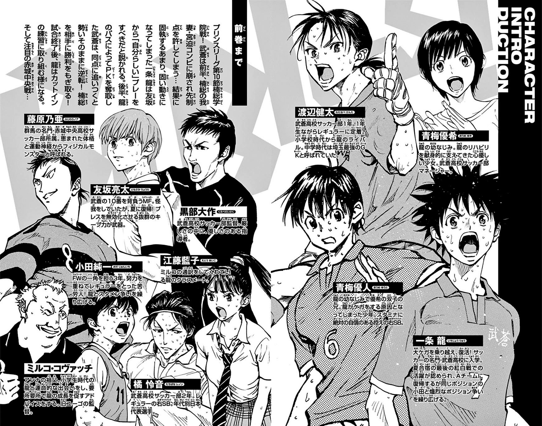 BE BLUES Ao ni nare Chapter 198  Online Free Manga Read Image 4