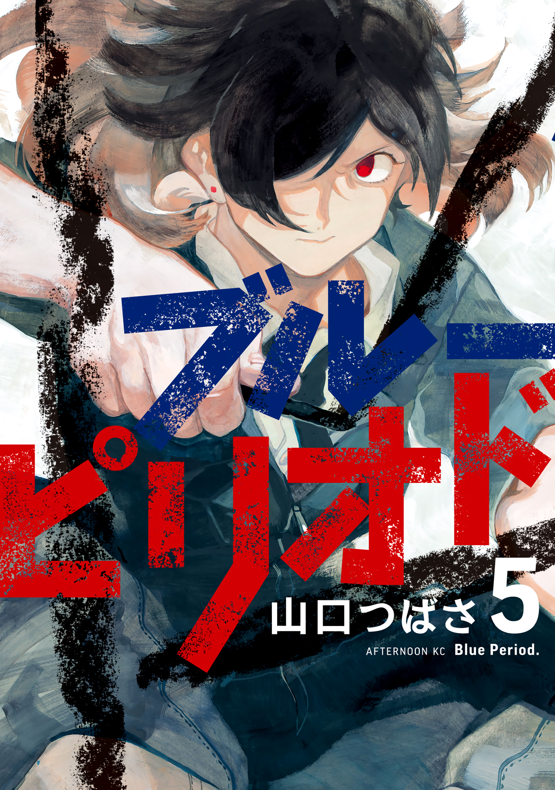 Blue Period Chapter 17  Online Free Manga Read Image 1