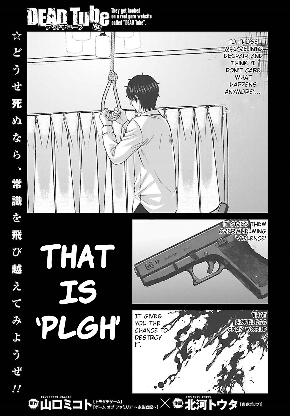 Dead Tube Chapter 47  Online Free Manga Read Image 2