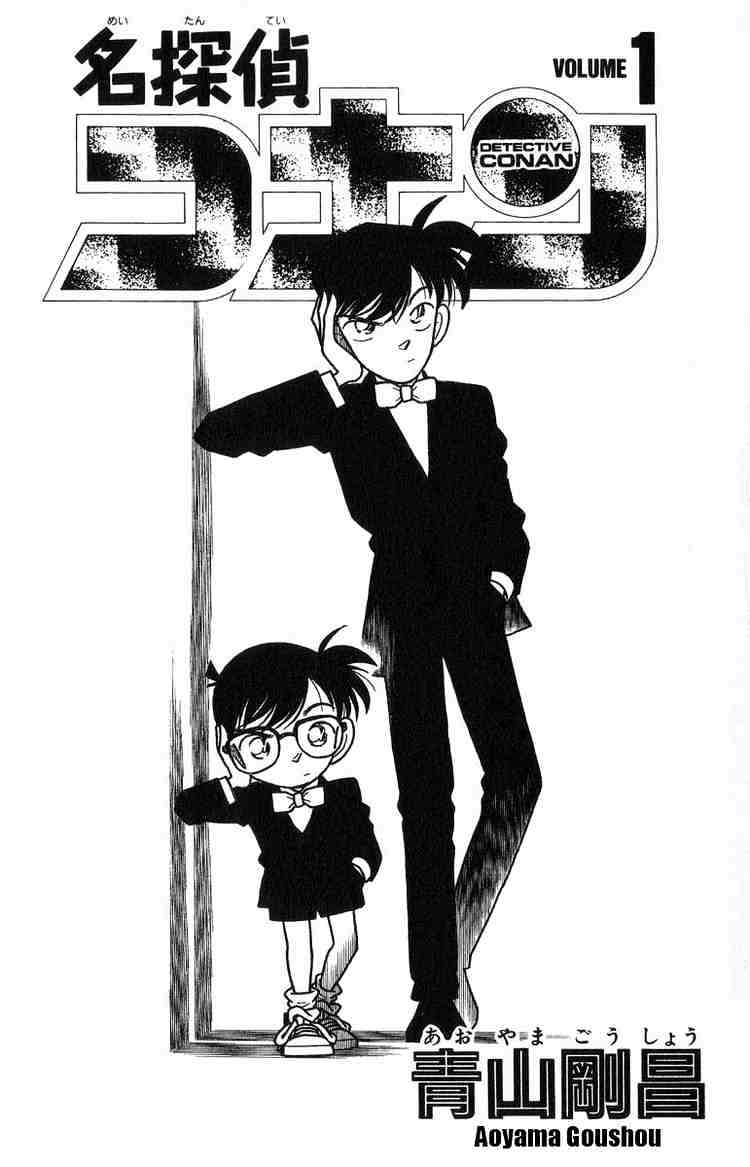 Detective Conan Chapter 1  Online Free Manga Read Image 1