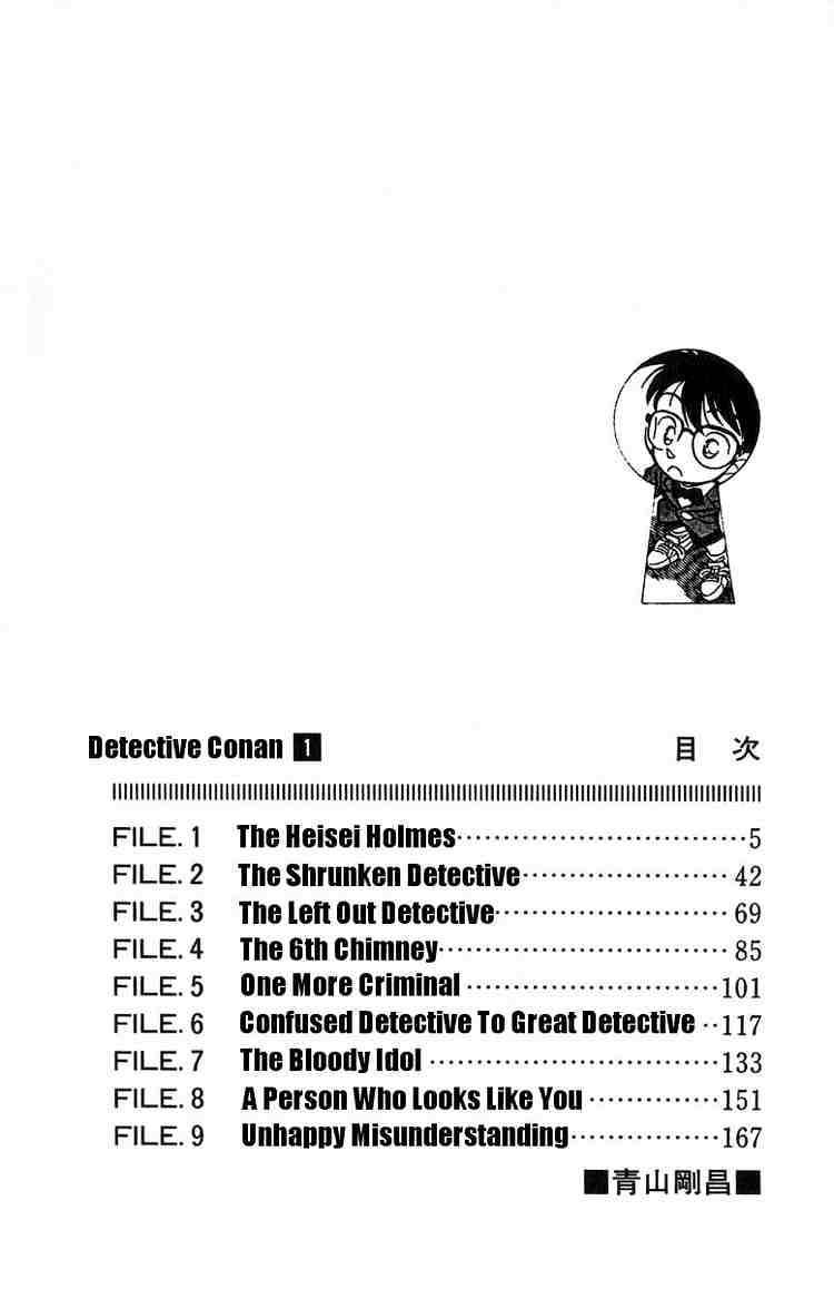 Detective Conan Chapter 1  Online Free Manga Read Image 2