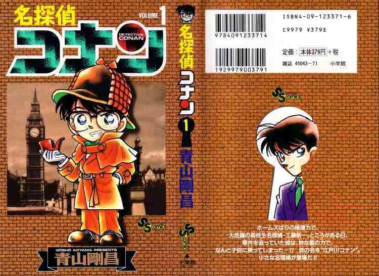 Detective Conan Chapter 1  Online Free Manga Read Image 38
