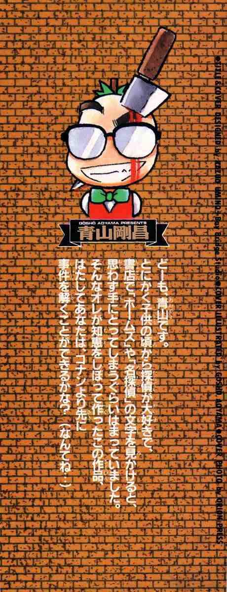 Detective Conan Chapter 1  Online Free Manga Read Image 39