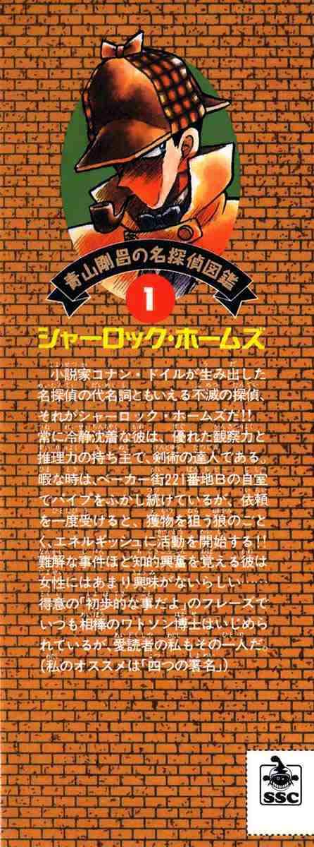 Detective Conan Chapter 1  Online Free Manga Read Image 40