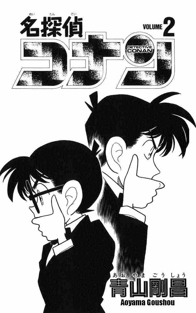 Detective Conan Chapter 10  Online Free Manga Read Image 1