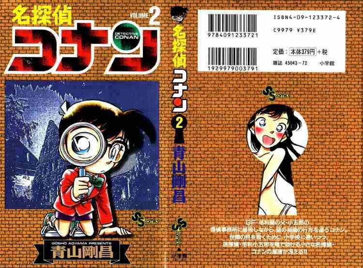 Detective Conan Chapter 10  Online Free Manga Read Image 19
