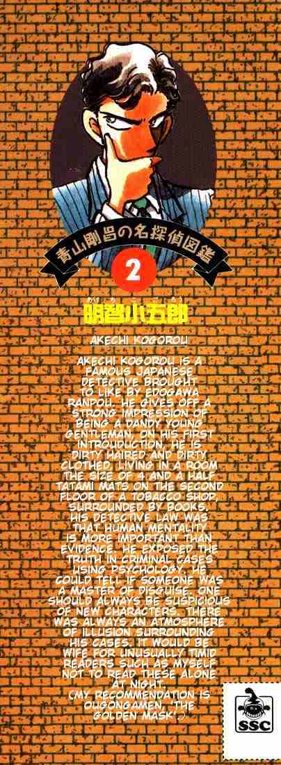 Detective Conan Chapter 10  Online Free Manga Read Image 21