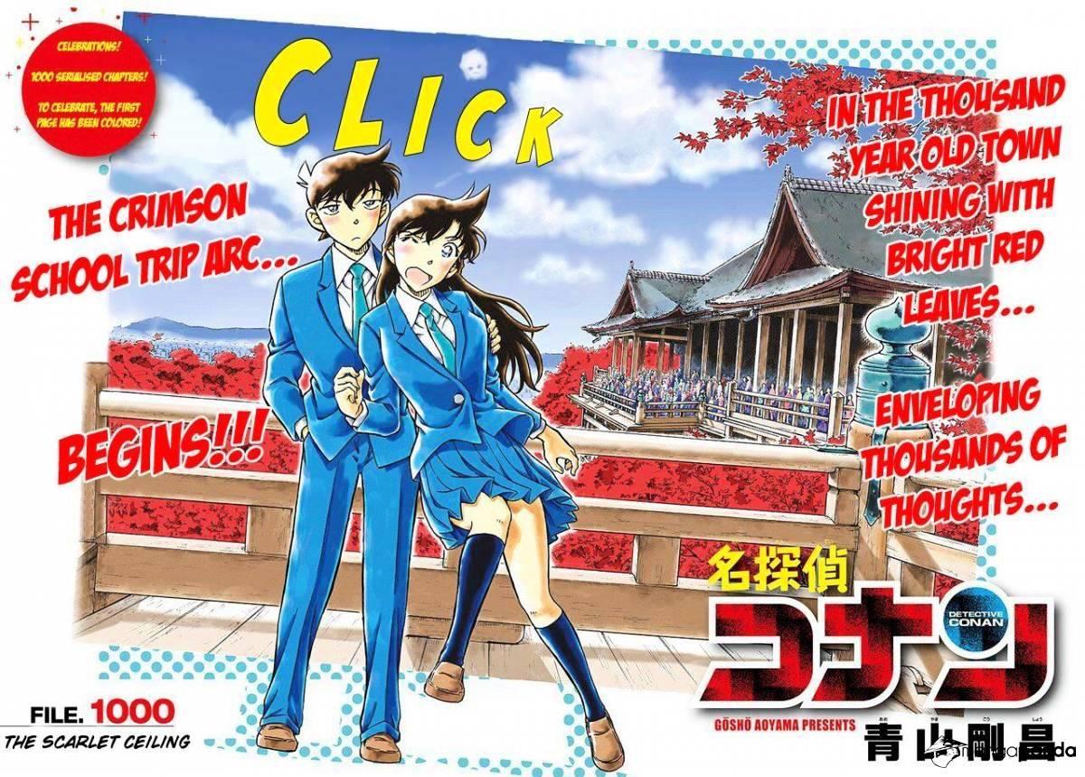 Detective Conan Chapter 1000  Online Free Manga Read Image 4