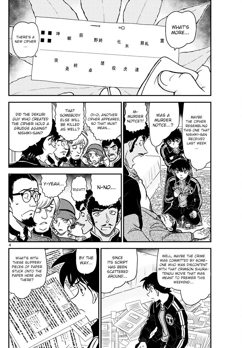 Detective Conan Chapter 1001  Online Free Manga Read Image 4