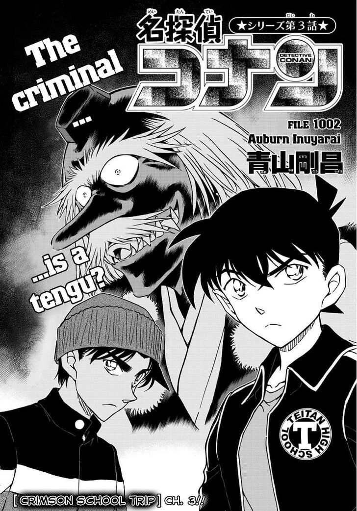 Detective Conan Chapter 1002  Online Free Manga Read Image 1