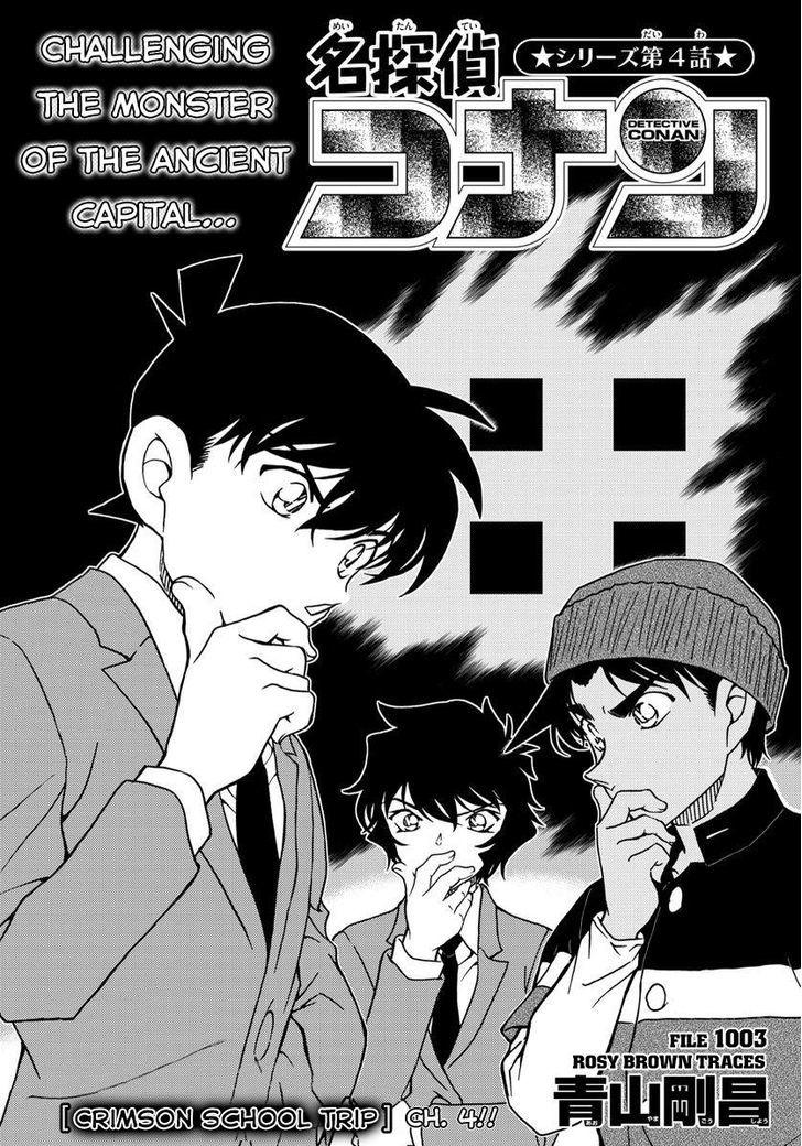Detective Conan Chapter 1003  Online Free Manga Read Image 1