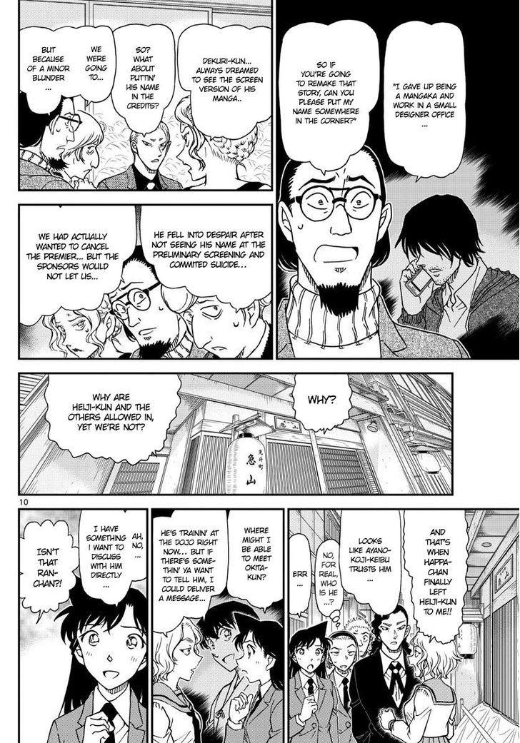 Detective Conan Chapter 1003  Online Free Manga Read Image 10