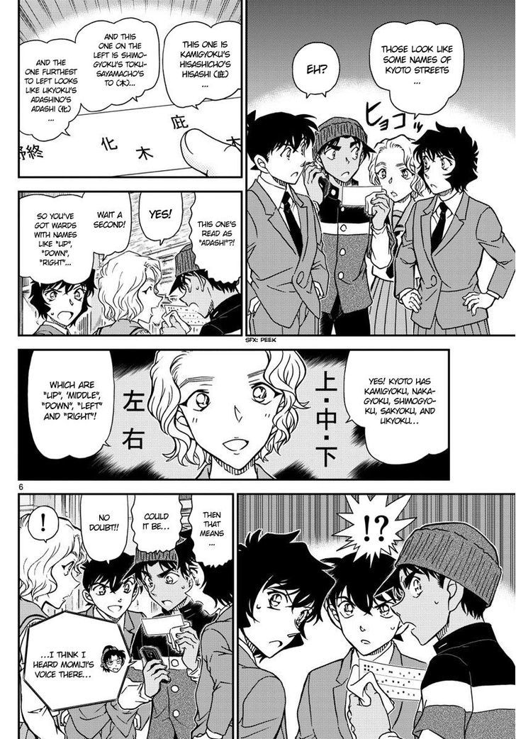 Detective Conan Chapter 1003  Online Free Manga Read Image 6