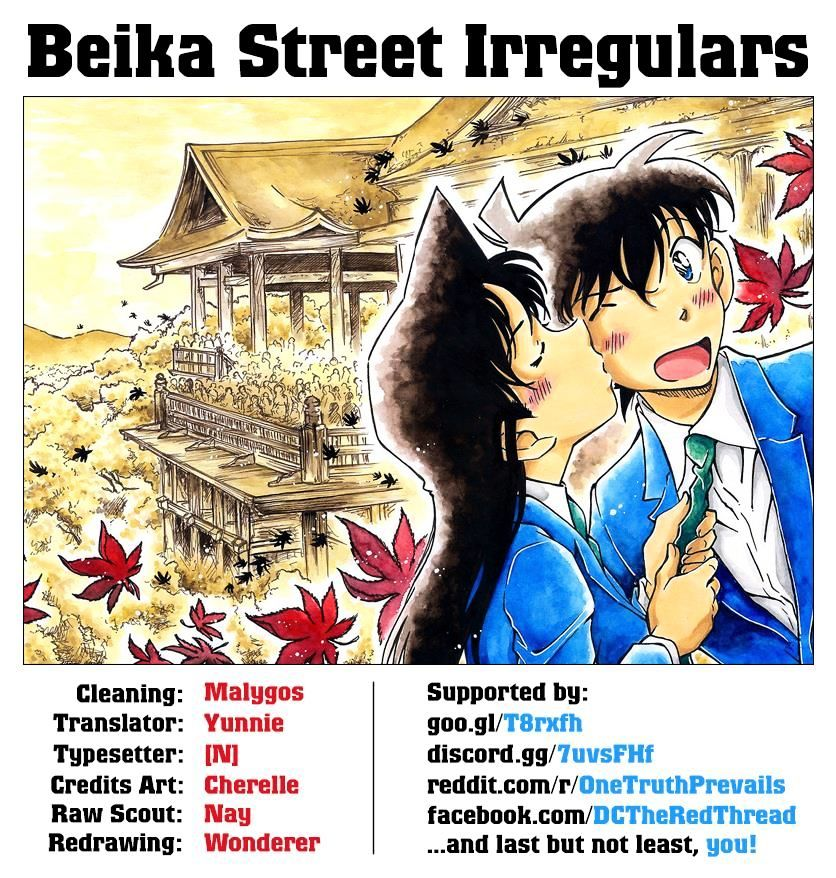 Detective Conan Chapter 1004  Online Free Manga Read Image 17