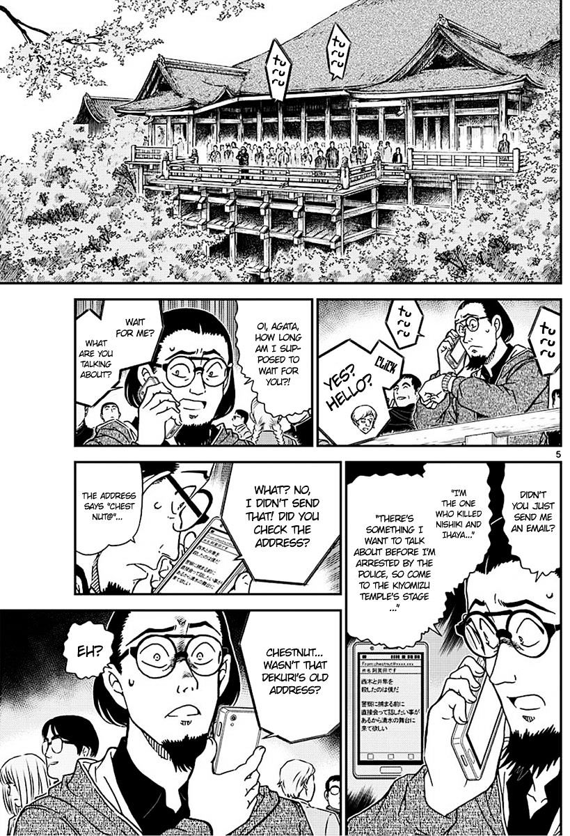 Detective Conan Chapter 1004  Online Free Manga Read Image 5