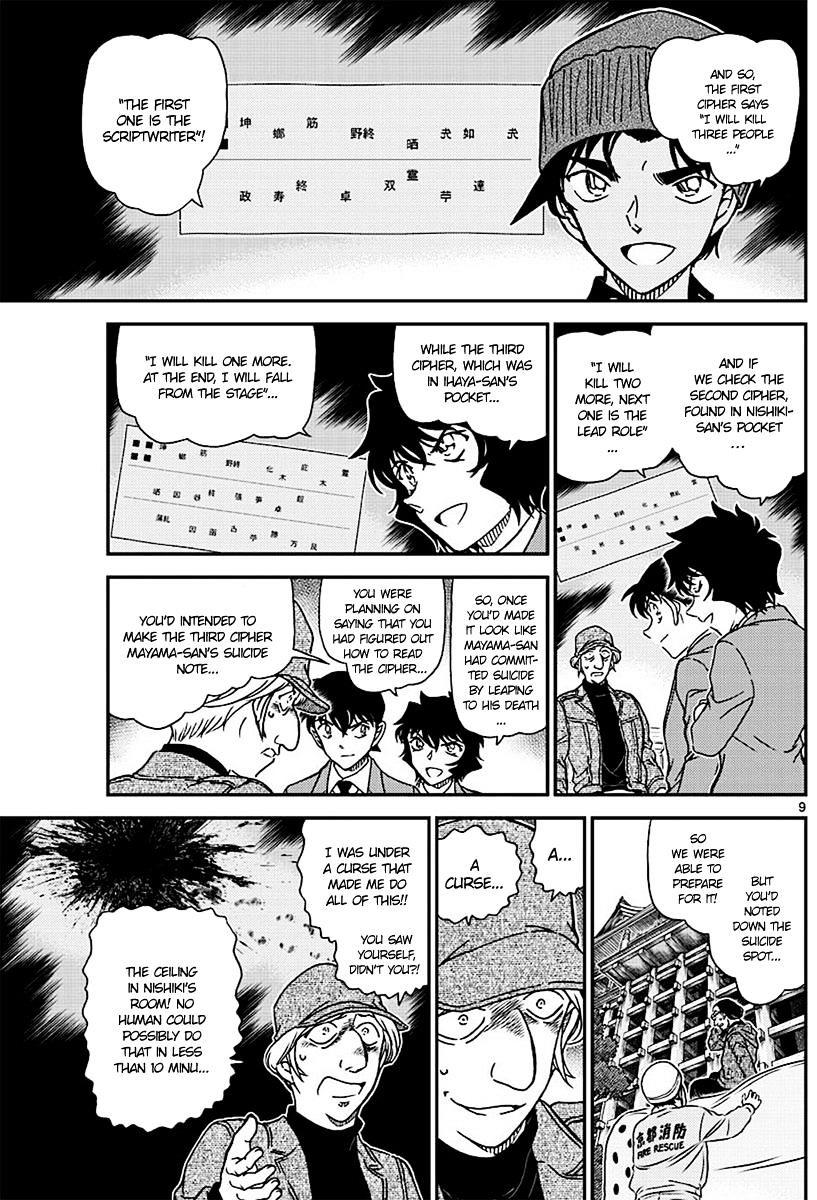 Detective Conan Chapter 1004  Online Free Manga Read Image 9