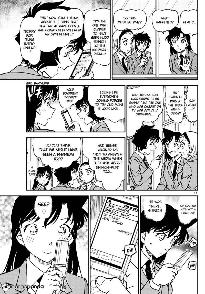 Detective Conan Chapter 1008  Online Free Manga Read Image 11