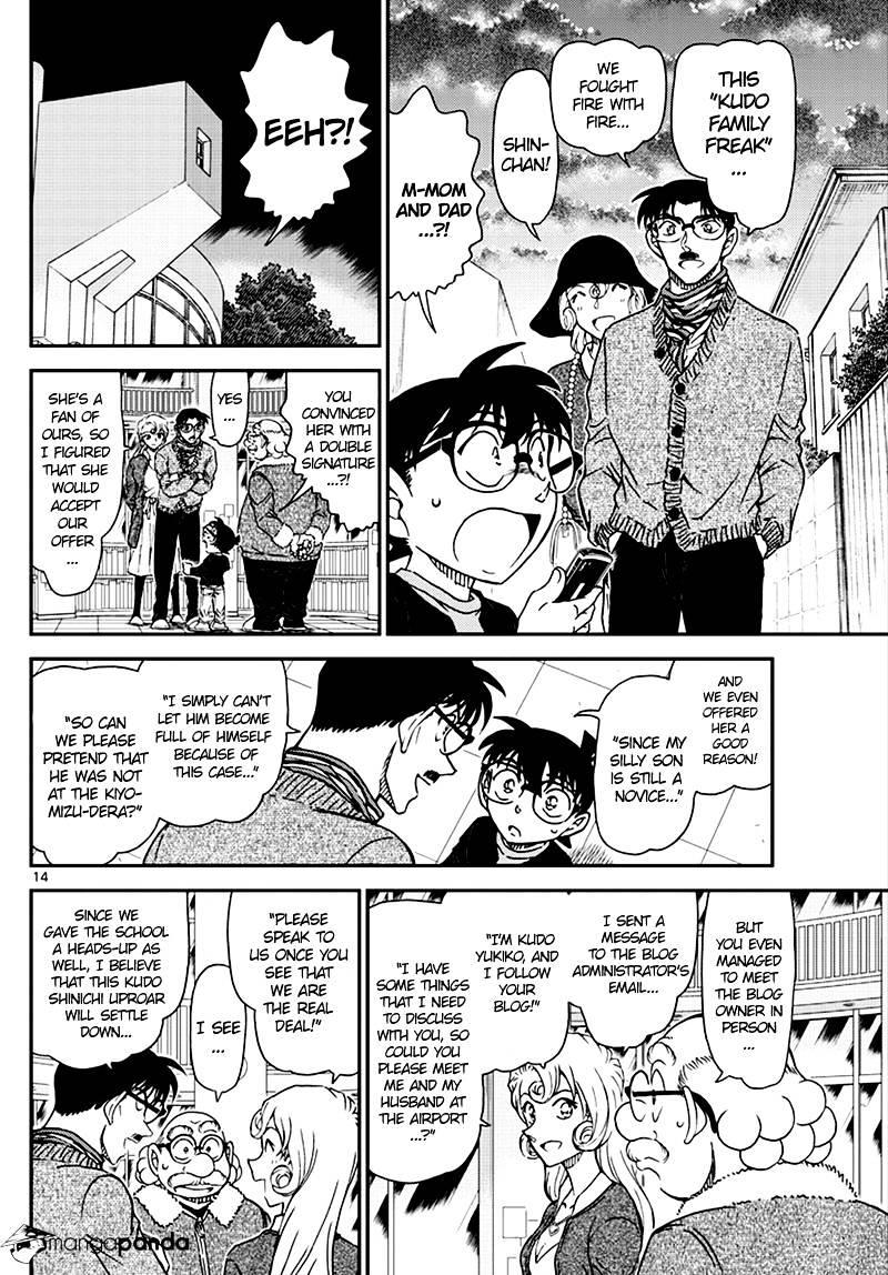Detective Conan Chapter 1008  Online Free Manga Read Image 14