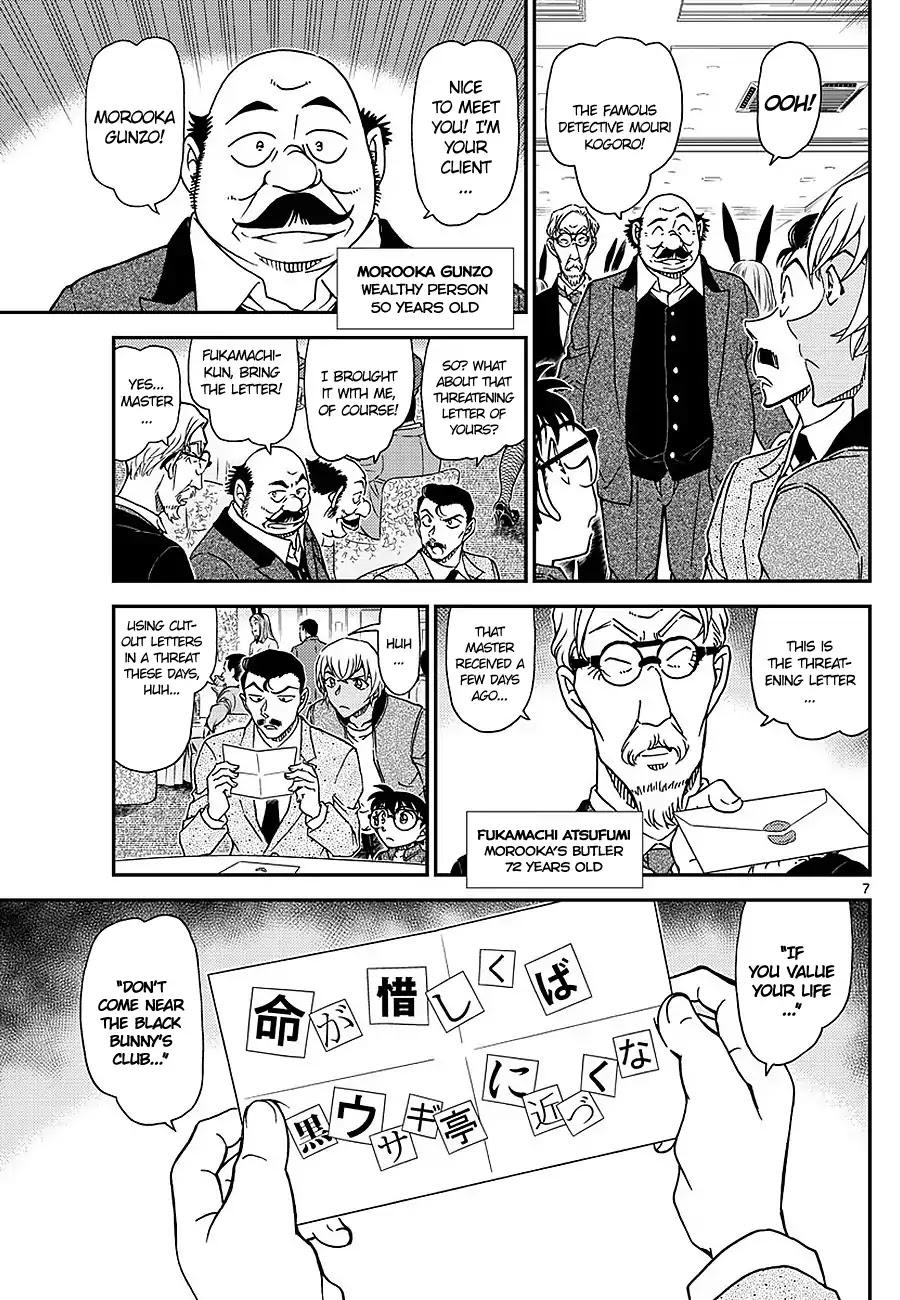 Detective Conan Chapter 1009  Online Free Manga Read Image 7
