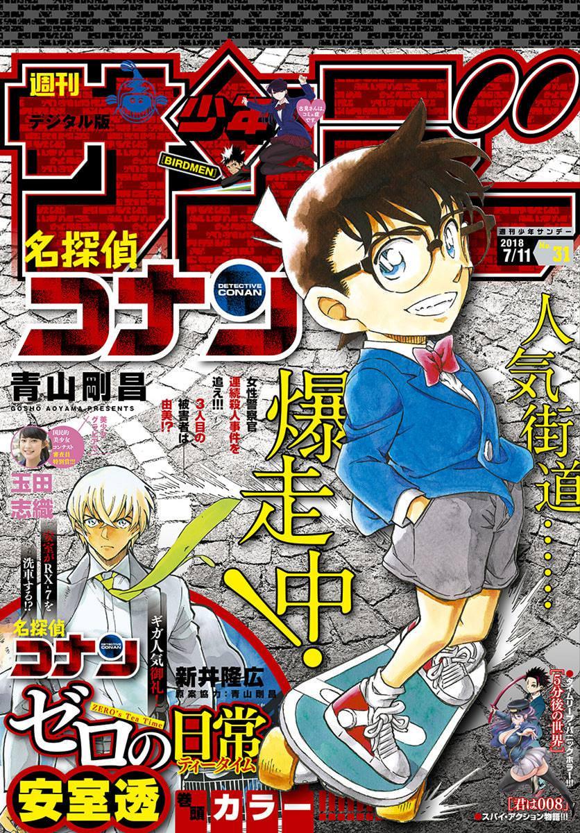 Detective Conan Chapter 1016  Online Free Manga Read Image 1