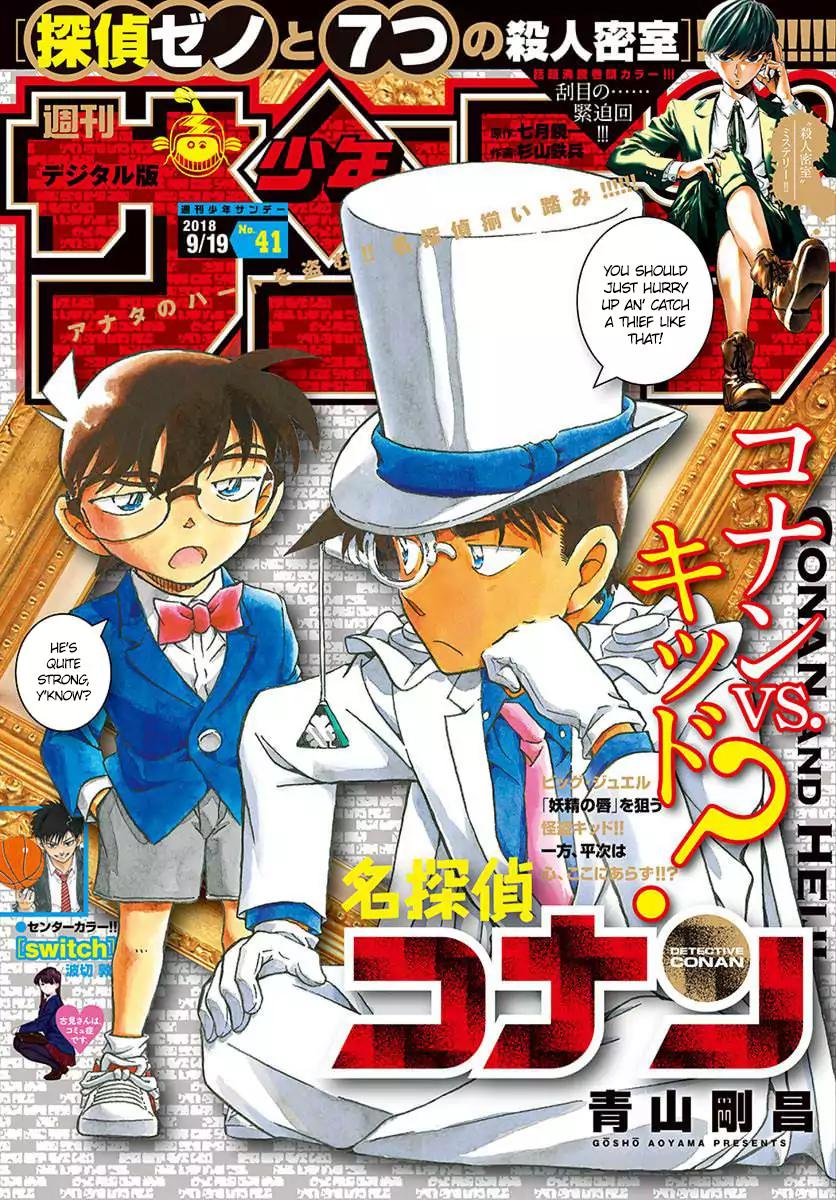 Detective Conan Chapter 1019  Online Free Manga Read Image 1