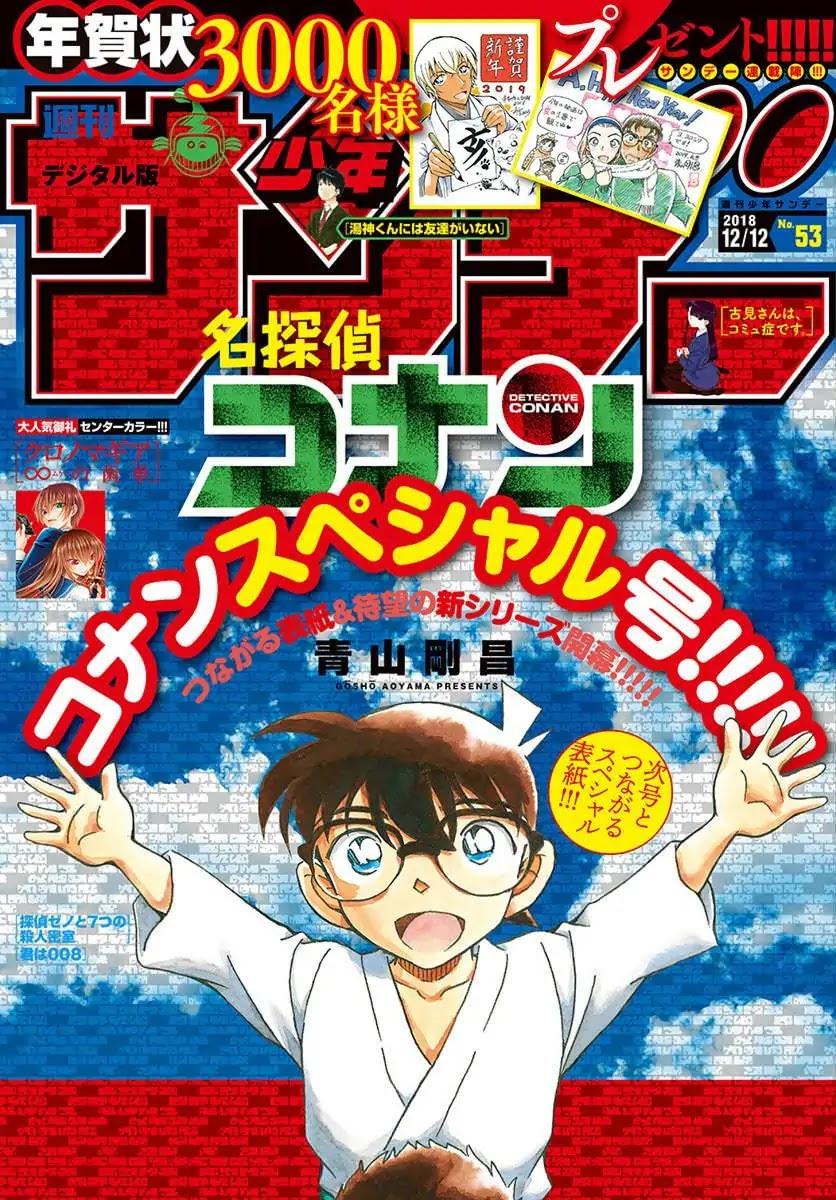 Detective Conan Chapter 1022  Online Free Manga Read Image 1
