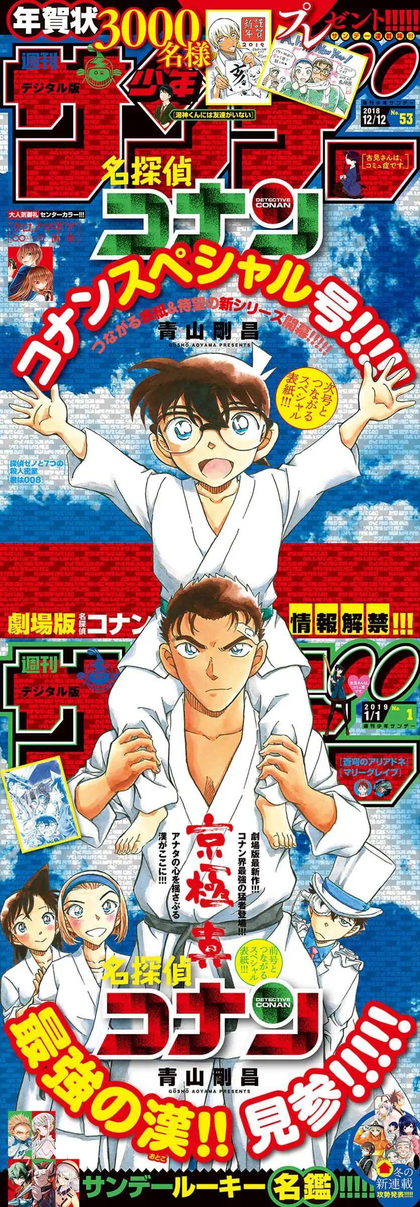 Detective Conan Chapter 1023  Online Free Manga Read Image 1