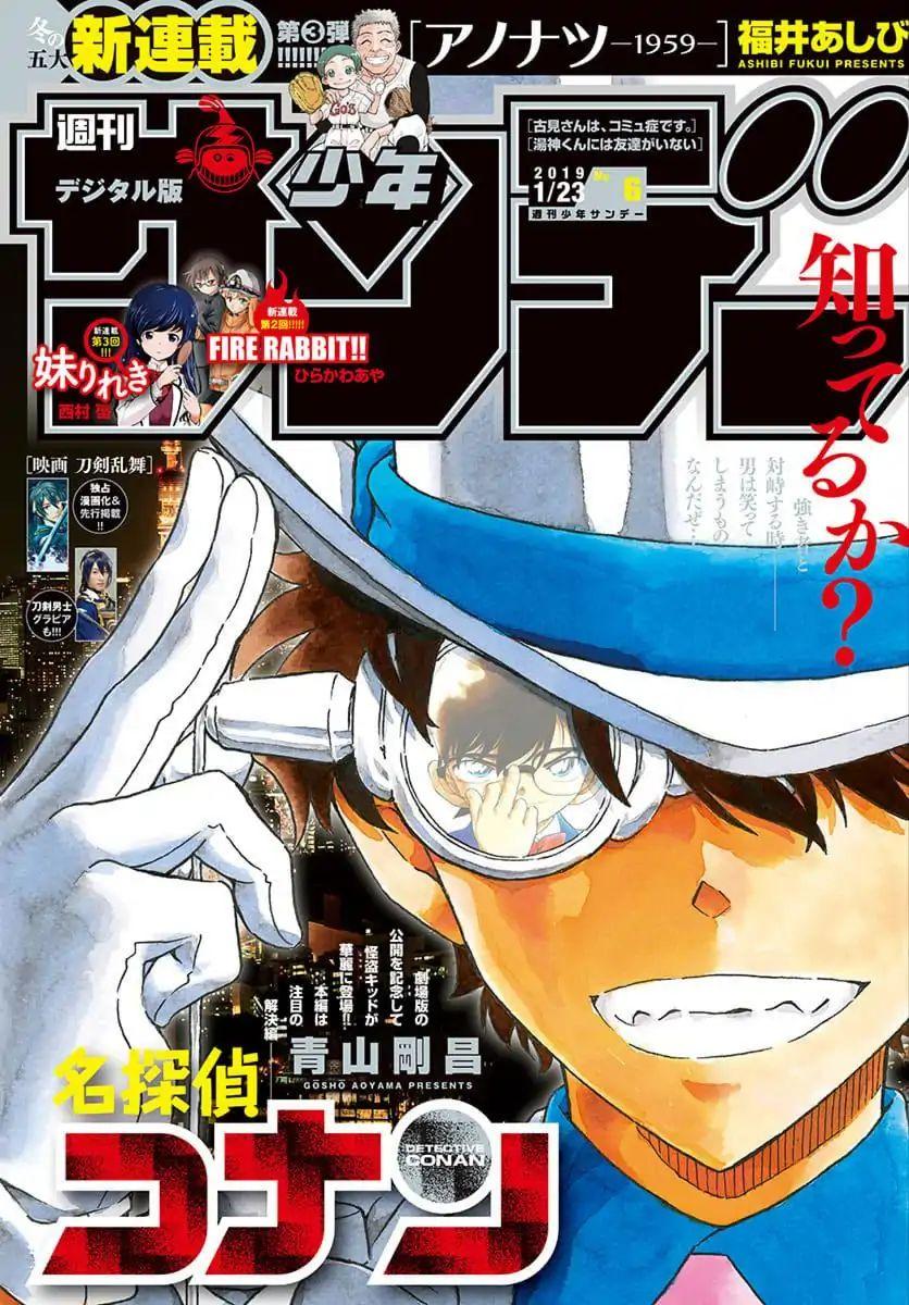 Detective Conan Chapter 1026  Online Free Manga Read Image 1