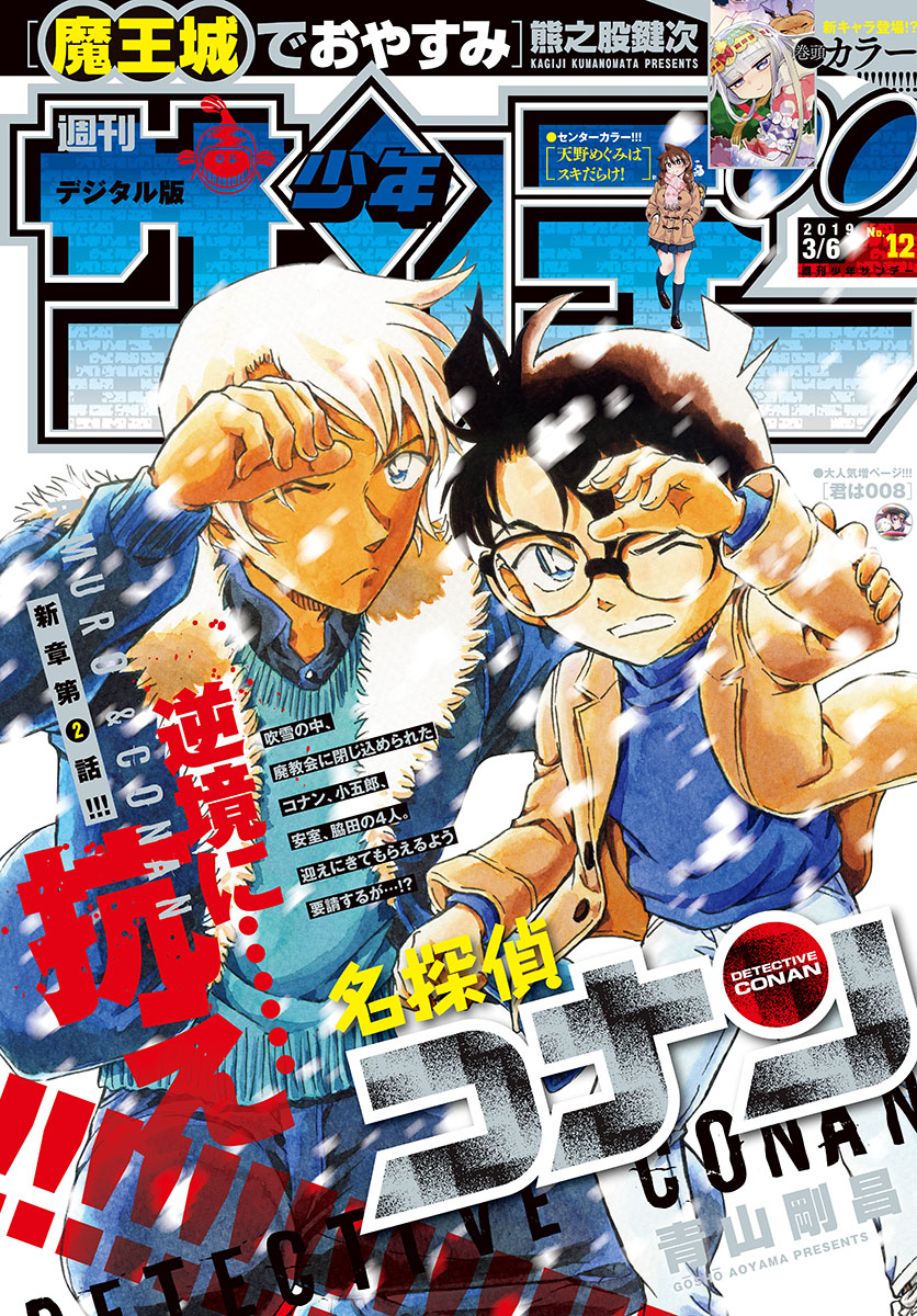 Detective Conan Chapter 1028  Online Free Manga Read Image 1
