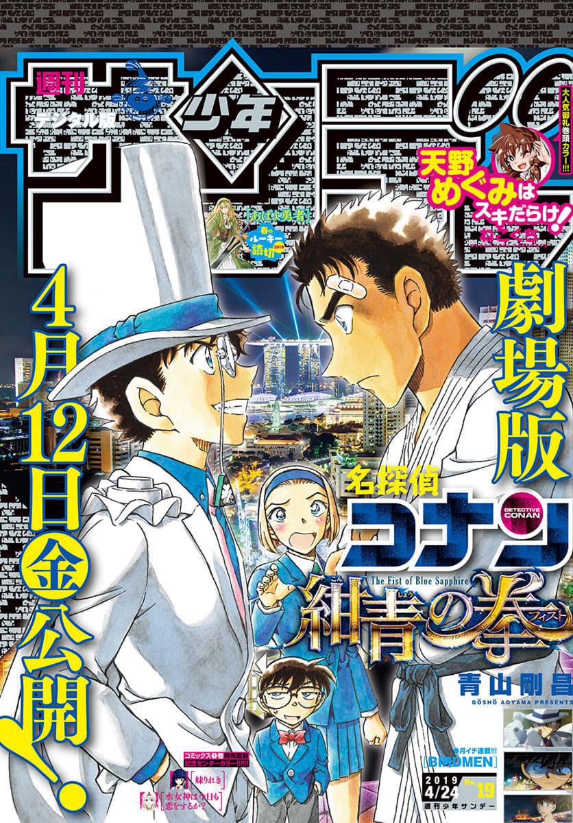 Detective Conan Chapter 1032  Online Free Manga Read Image 1
