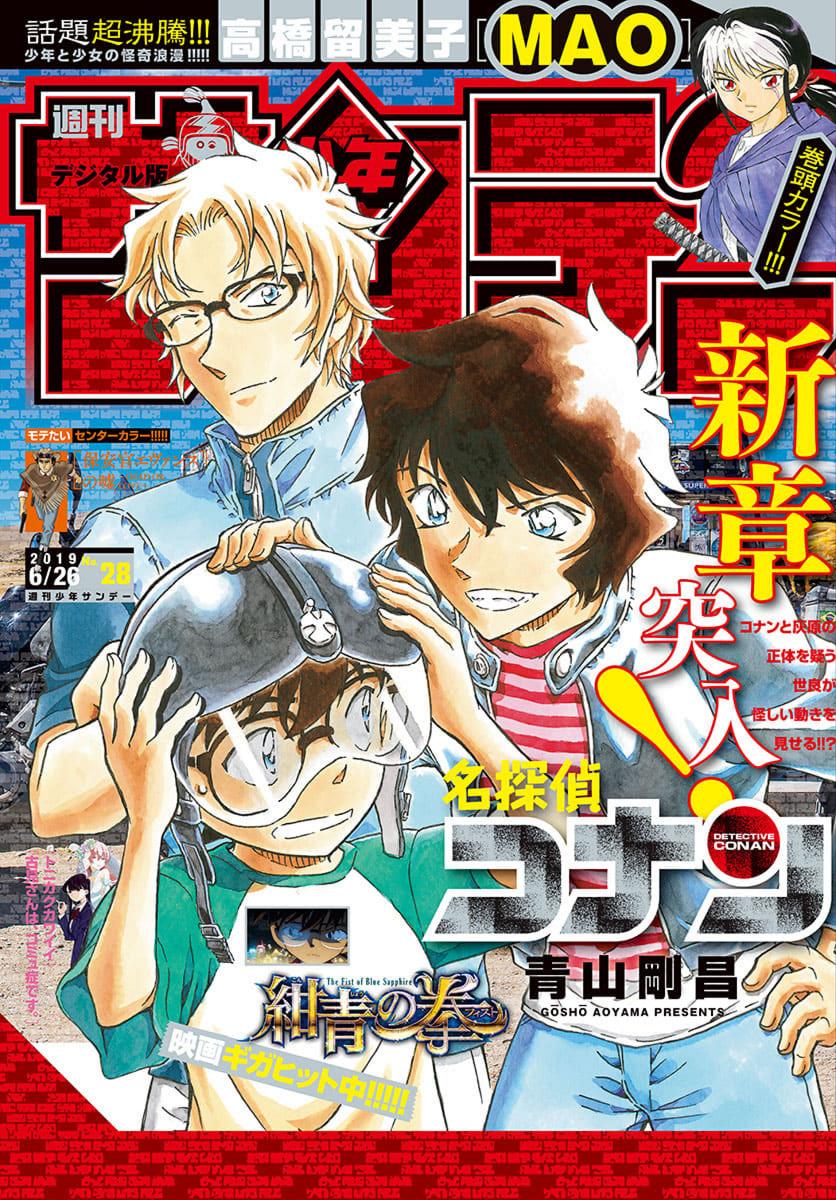Detective Conan Chapter 1035  Online Free Manga Read Image 1