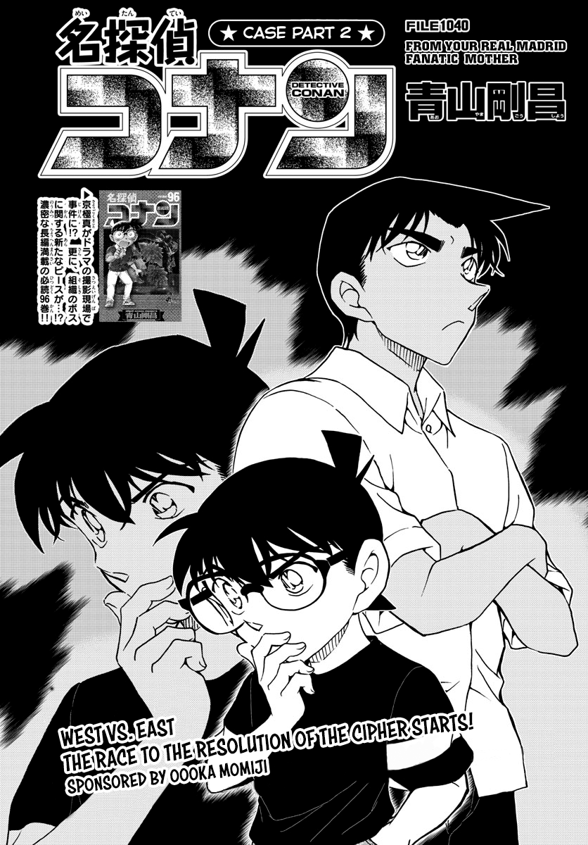 Detective Conan Chapter 1040  Online Free Manga Read Image 1