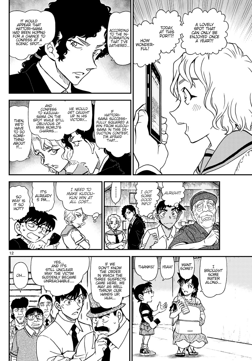 Detective Conan Chapter 1041  Online Free Manga Read Image 12