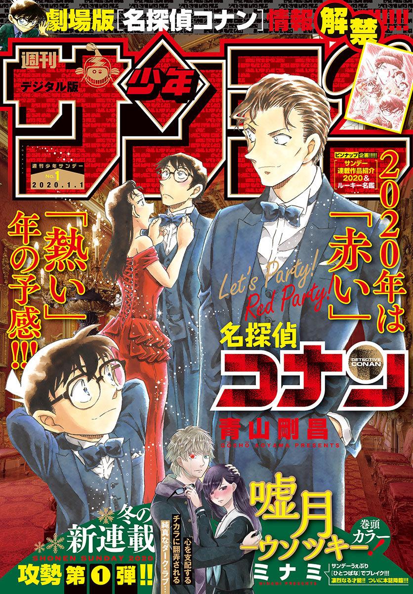 Detective Conan Chapter 1044  Online Free Manga Read Image 1